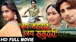 Download Jai Mehraru Jai Sasurari - Superhit Bhojpuri Movie - Rakesh Mishra, Kajal Raghwani | Full Film 2017 Video