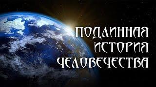 Download Подлинная история человечества Video