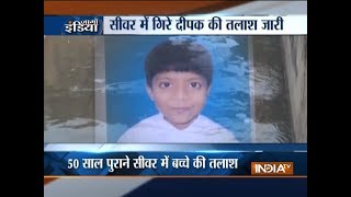 Download Bihar: Minor boy who fell into sewer in Patna yet to be found Video
