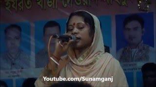 Download Mala Kar Lagiyaa Gathi - Shiuly Rani - MohuRaja 2016 Video