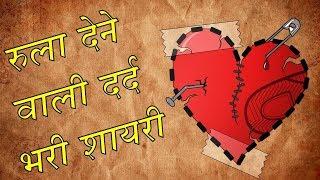 Download रुला देने वाली शायरी 💗 Broken Heart Shayari in Hindi 💗 Shayari 2018 💗 शायर बनाया आपने Video