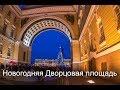 Download Красивая Новогодняя Дворцовая площадь, Санкт-Петербург, 2018г. Video