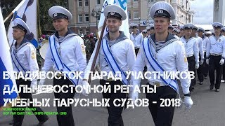 Download Vladivostok parade of participants SCF Far East Tall Ships Regatta - 2018 (2). Video