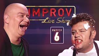 Download Полный выпуск Improv Live Show от 04.09.2019 Video