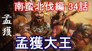 Download 三国志13 PK 南蛮北伐編 34話 最終話「孟獲大王」三國志13 Video