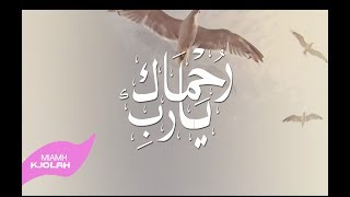 Download يارب رحماك I مكرم الجابري HD I Video