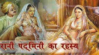 Download Real Story Of Rani Padmini (Padmavati) रानी पद्मिनी / पद्मावती का इतिहास Seriously Strange| Video
