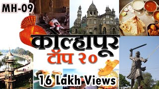 Download कोल्हापूर मध्ये काय पहाल? Top 20 places to visit in Kolhapur Video