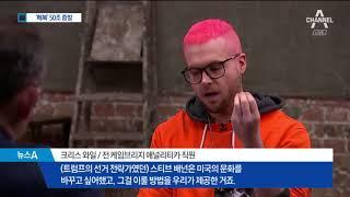 Download 5000만 명 정보 유출 의혹…페이스북 주가 50조 '증발' Video