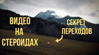 Download ВИДЕО с дрона КАК В КИНО! СЕКРЕТ качественных ПЕРЕХОДОВ В ВИДЕО! feat ERIKHEDENFALK Video