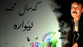 Download kamal muhamad- Ewara كمال محم د-ئيواره- كورانى كوردى Video