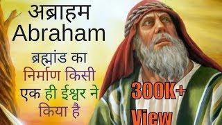 Download यहूदी धर्म के जनक अब्राहम Abraham का इतिहास / in Hindi / यहूदी ,इसाई और इस्लाम Video
