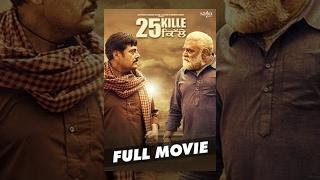 Download 25 Kille | New Punjabi Full Movie | Yograj Singh | Guggu Gill | Ranjha Vikram Singh | Sonia Mann Video