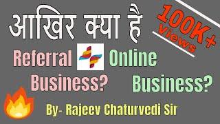 Download SAFESHOP : आखिर है क्या नेटवर्क मार्केटिंग    SAFE SHOP INDIA Video