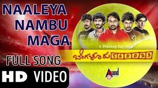 Download Bangalore 23   ″Naaleya Nambu Maga HD Video″   Feat. J. Karthik, Chandan, Dhruva   New Kannada Video