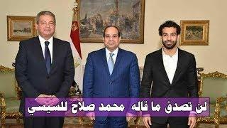 Download اغرب 10 أسرار عن محمد صلاح لا يعلمها احد من قبل Video