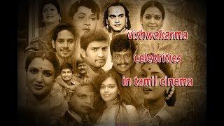 Download tamil vishwakarma celebrities Video