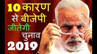 Download 10 reason why bjp Narendra Modi will win election 2019 in india | Narendra Modi | bjp | media hits Video