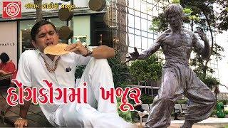 Download હોંગકોંગ માં ખજૂર -Jigli Khajur New Comedy Video -Gujarati Comedy -Ram Audio Video