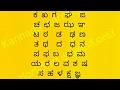 Download Kannada Alphabets ka kha ga gha nya Video