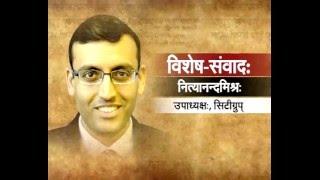 Download Sanskrit Interview of Shri Nityanand Mishra, Vice President, Citi Group Video