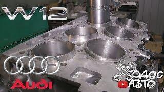 Download Самый сложный двигатель Audi W-12 часть 2-я гильзовка блока. Video