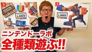 Download ニンテンドーラボ全種類遊びまくってみた!【Nintendo Labo】【ロボットキット&バラエティキット】 Video