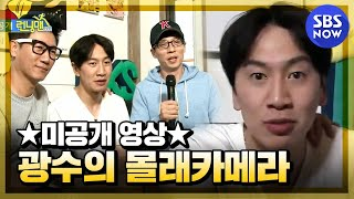 Download SBS [런닝맨] - 이광수 몰카(미공개영상) Video