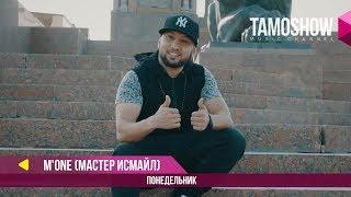 Download M.One (Мастер Исмайл) - Понедельник / M.One (Master Ismail) - Ponedelnik (2017) Video