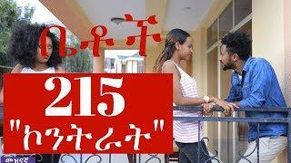 Download Betoch - ″ኮንትራት″ Betoch Comedy Ethiopian Series Drama Episode 215 Video