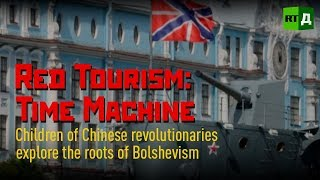 Download Red Tourism: Time Machine. Children of Chinese revolutionaries explore the roots of Bolshevism Video