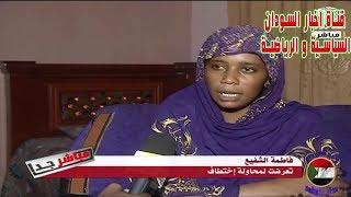 Download السودان : قصة اختطاف فاطمة الشفيع التي صلي ولدها عشرين ركعة بعد العثور عليها في الدويم قصة مثيرة Video