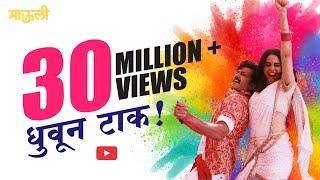Download Dhuvun Taak - FULL SONG | Mauli | Riteish Deshmukh | Genelia Deshmukh | Ajay-Atul | 14 Dec'18 Video