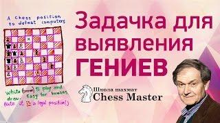 Download Пенроуз ответил на письмо! Решение шахматной задачки для выявления гениев Video