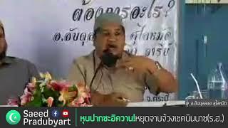 Download หุบปากซะอิควานไทย! หยุดจาบจ้วงอุลามาอฺ เชคบินบาซ(ร.ฮ.) - อ.อับดุลลอฮ สุไลหมัด Video