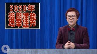 Download 【博恩夜夜秀】酸酸知道-2020選舉運勢大公開 Video
