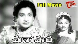 Download Manohara Telugu Full Movie | Sivaji Ganesan, Girija | #TeluguMovies Video