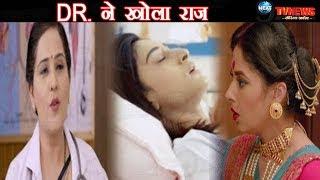 Download KASAUTI ZINDAGI KAY: DR. ने खोला प्रेरणा की PREGNANCY का राज़,मोहिनी के सामने आया सच Prerna Pregnant Video