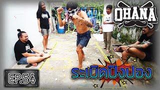 Download ระเบิดปิงปอง :OHANA EP. 54 Video