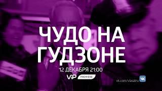 Download Чудо на Гудзоне - смотри на ViP Premiere Video