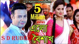 Download Elo Boishakh Full Song (এলো বৈশাখ) | S D Rubel |Bangla New Music Video 2018 | S D Rubel | Popy Video