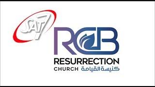 Download اجتماع الأحد من كنيسة القيامة ببيروت - 27 مايو 2018 Video