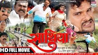 Download SAATHIYA | Khesari Lal Yadav, Akshara Singh | FULL BHOJPURI MOVIE | ACTION MOVIE Video