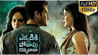 Download Ekkadiki Pothavu Chinnavada Full Movie | Nikhil Siddharth, Hebah Patel Video
