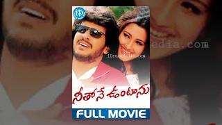 Download Neethone Vuntanu Full Movie | Upendra, Rachana, Sanghavi | T Prabhakar | Vandemataram Srinivas Video