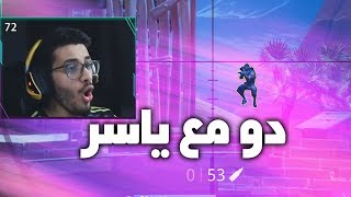 Download دو مع ياسر | FORTNITE Video