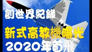 Download 藍鵲可武掛:! 新式藍鵲高教機曝光可攻擊2年首飛 Video