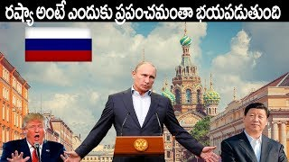 Download రష్యా అంటే ప్రపంచ దేశాలన్నీ ఎందుకు భయంతో వణుకుతాయి|Why Is Russia The Most Powerful Country In World Video