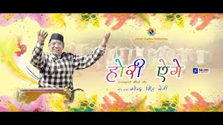 Download Hori Aege - Narendra Singh Negi Garhwali Holi Video Song New 2018 Video