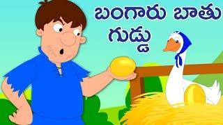 Download Telugu Moral Stories For Kids | Bangaru Guddu Story | Balamitra Telugu Kathalu | Animated Stories Video